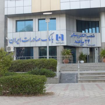 استفاده از سنسور تشخیص پارادوكس در بانک صادرات ایران